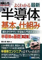 図解入門 よくわかる最新半導体の基本と仕組み(How‐nual Visual Guide Book)(単行本)