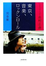 東京、音楽、ロックンロール 完全版(単行本)