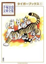 タイガーブックス(文庫版)(1)手塚治虫文庫全集