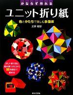 かならず作れるユニット折り紙 色とかたちで楽しむ多面体(単行本)