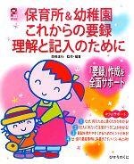 保育所&幼稚園これからの要録 理解と記入のために(保カリBOOKS10)(単行本)