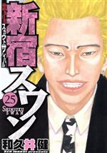 新宿スワン(25)(ヤングマガジンKCSP)(大人コミック)
