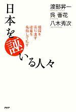 日本を誣いる人々 祖国を売り渡す徒輩を名指しで糺す(単行本)