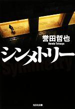 シンメトリー(光文社文庫)(文庫)