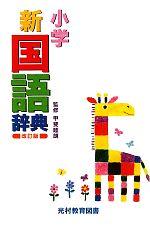 小学新国語辞典 改訂版(別冊付)(児童書)