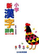 小学新漢字辞典 改訂版(児童書)