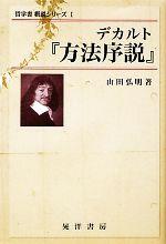 デカルト『方法序説』(哲学書概説シリーズ1)(単行本)