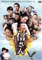 信さん・炭坑町のセレナーデ(通常)(DVD)