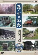 思い出の鉄路 北海道・本州編