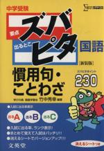 中学受験ズバピタ国語慣用句・ことわざ(消えるシート付)(文庫)