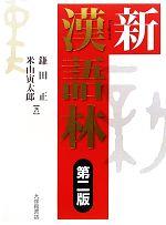 新漢語林 第2版(単行本)