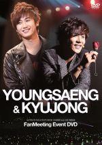 ヨンセン&キュジョン 1stプライベートDVD&Photo Book「SUMMER&LOVE」発売記念 ファンミーティング イベントDVD(通常)(DVD)
