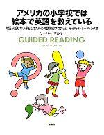 アメリカの小学校では絵本で英語を教えている 英語が話せない子どものための英語習得プログラム ガイデッド・リーディング編(単行本)