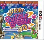 とびだす! パズルボブル 3D(ゲーム)