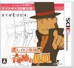レイトン教授と奇跡の仮面(ゲーム)