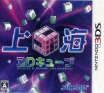 上海3Dキューブ(ゲーム)