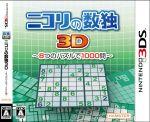 ニコリの数独3D ~8つのパズルで1000問~