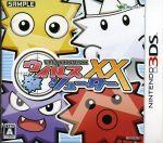 ウイルスシューターXX