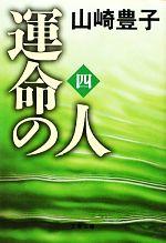 運命の人(文春文庫)(4)(文庫)