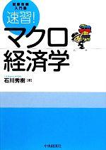 速習!マクロ経済学 試験攻略入門塾(単行本)