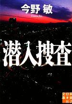 潜入捜査(実業之日本社文庫潜入捜査シリーズ1)(文庫)