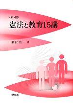 憲法と教育15講(単行本)