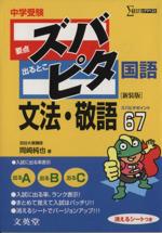中学受験ズバピタ国語文法・敬語(消えるシート付)(文庫)