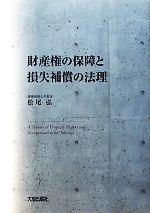 財産権の保障と損失補償の法理(単行本)