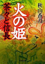 火の姫 茶々と信長(文芸社文庫)(文庫)