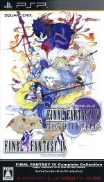ファイナルファンタジーⅣ コンプリートコレクション -FINAL FANTASY Ⅳ & THE AFTER YEARS-(ゲーム)