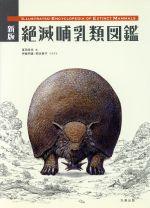 絶滅哺乳類図鑑 新版(単行本)