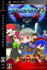 クラシックダンジョンX2(ゲーム)