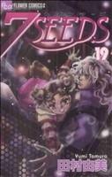7SEEDS(セブンシーズ)(19)(フラワーCアルファ)(少女コミック)