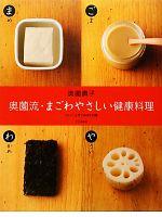 奥薗流・まごわやさしい健康料理 いいことずくめの113品(単行本)