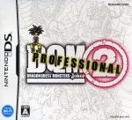 ドラゴンクエストモンスターズ ジョーカー2 プロフェッショナル(ゲーム)