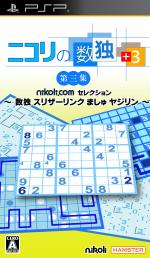ニコリの数独 +3 第三集 ~ 数独 スリザーリンク ましゅ ヤジリン ~(ゲーム)