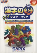 サピックスメソッド 漢字の要 ステップ1(赤シート付)(単行本)