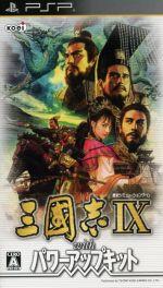 三國志Ⅸ with パワーアップキット(ゲーム)