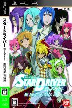 STAR DRIVER 輝きのタクト 銀河美少年伝説(ゲーム)