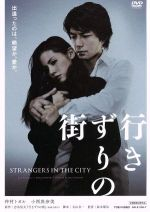 行きずりの街(通常)(DVD)