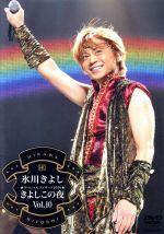 氷川きよしスペシャルコンサート2010 きよしこの夜Vol.10(通常)(DVD)