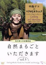 自然まるごといただきます VOL.3 秋の実りの収穫祭編(通常)(DVD)