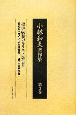 小林和夫著作集-聖書66巻のキリスト証言3(第3巻)(単行本)
