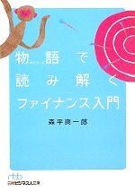 物語で読み解くファイナンス入門(日経ビジネス人文庫)(文庫)
