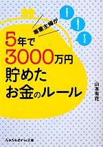 専業主婦が5年で3000万円貯めたお金のルール(sasaeru文庫)(文庫)