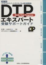 DTPエキスパート受験サポートガイド DTPエキスパートカリ(単行本)