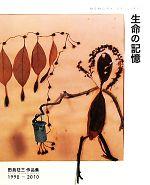 生命の記憶 田島征三作品集1990‐2010(単行本)