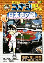 名探偵コナン推理ファイル 日本史の謎(小学館学習まんがシリーズ)(5)(児童書)