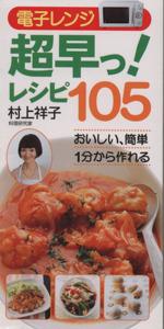 電子レンジ超早っ!レシピ105 おいしい、簡単1分から作れる(単行本)