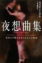 夜想曲集 音楽と夕暮れをめぐる五つの物語(ハヤカワepi文庫)(文庫)